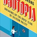 New Book Calls Out Lack Of Diversity In Silicon Valley