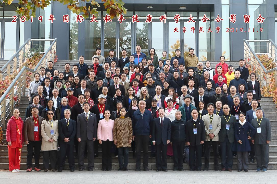 International Taijiquan Health Science Conference